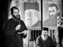 Mari duhovnici 2: Arsenie Boca - Grands spirituels 2 : Arsène Boca